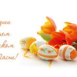 От всей души поздравляем Вас с праздником Светлой Пасхи!