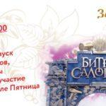 БИТВА САЛОНОВ с участием «ЗАБАВА PREMIUM» на телеканале ПЯТНИЦА