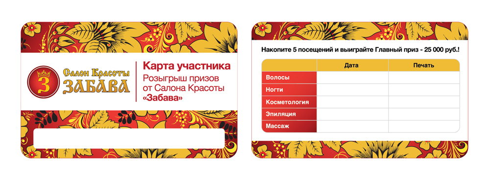 Contest_card_Zabava