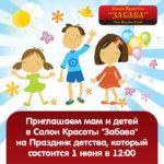 Праздник детства в Салоне Красоты «Забава»