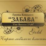 Новая система лояльности Группы Компаний «Забава»!