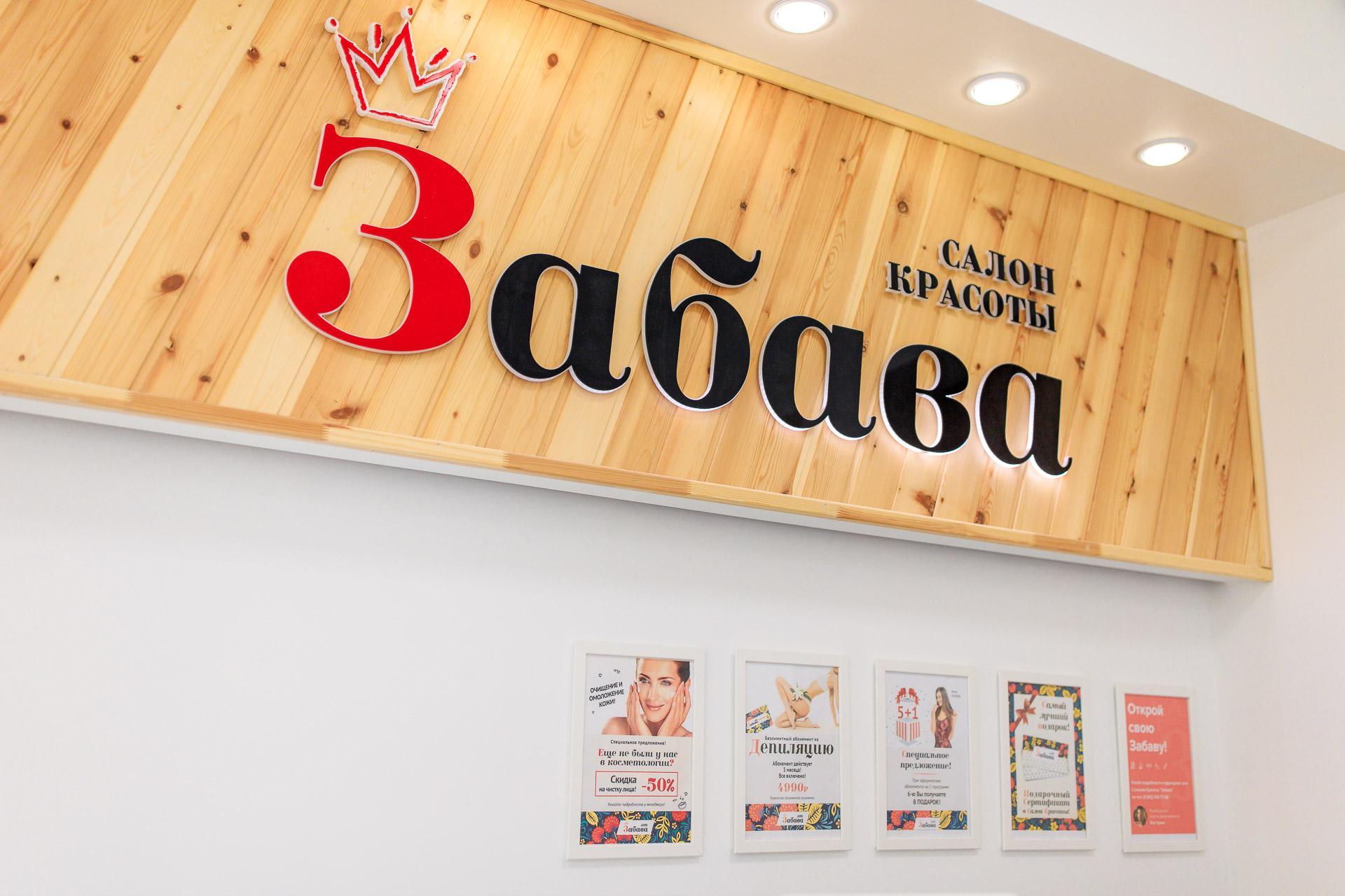 Салон Красоты м. Дыбенко