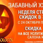 Забавный Хеллоуин!