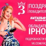 Внимание конкурс! Выиграй iPhone 6!