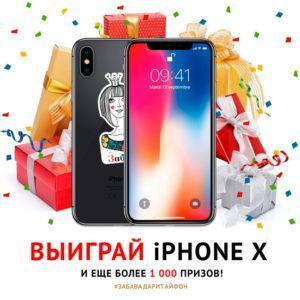 БОЛЬШОЙ РОЗЫГРЫШ! «Забава» дарит iPhone X!