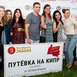 """Поздравляем победителей конкурса """"Лечу на Кипр"""""""