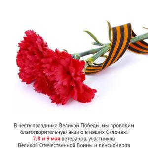 Поздравляем с праздником Великой Победы!