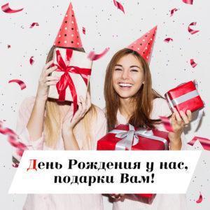 День Рождения у нас - подарки ВАМ!