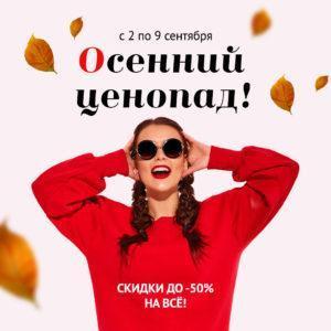 Неделя Осеннего ценопада!